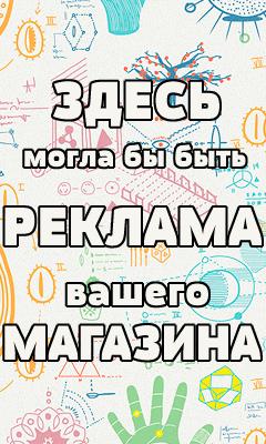Реклама на сайте 02