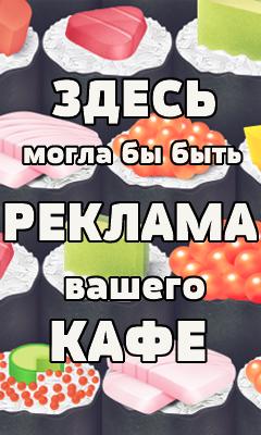 Реклама на сайте 03